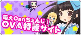 萌えcanちぇんじ!OVA特設サイト